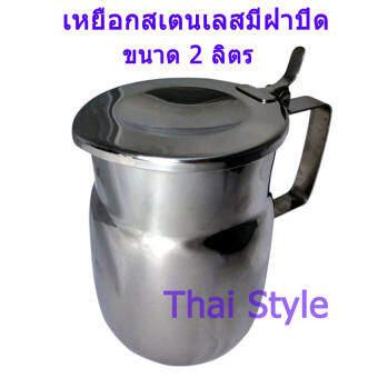 Thai Style Sphinxเหยือกน้ำมีฝา2ลิตรมีฝาปิด-สเตนเลส