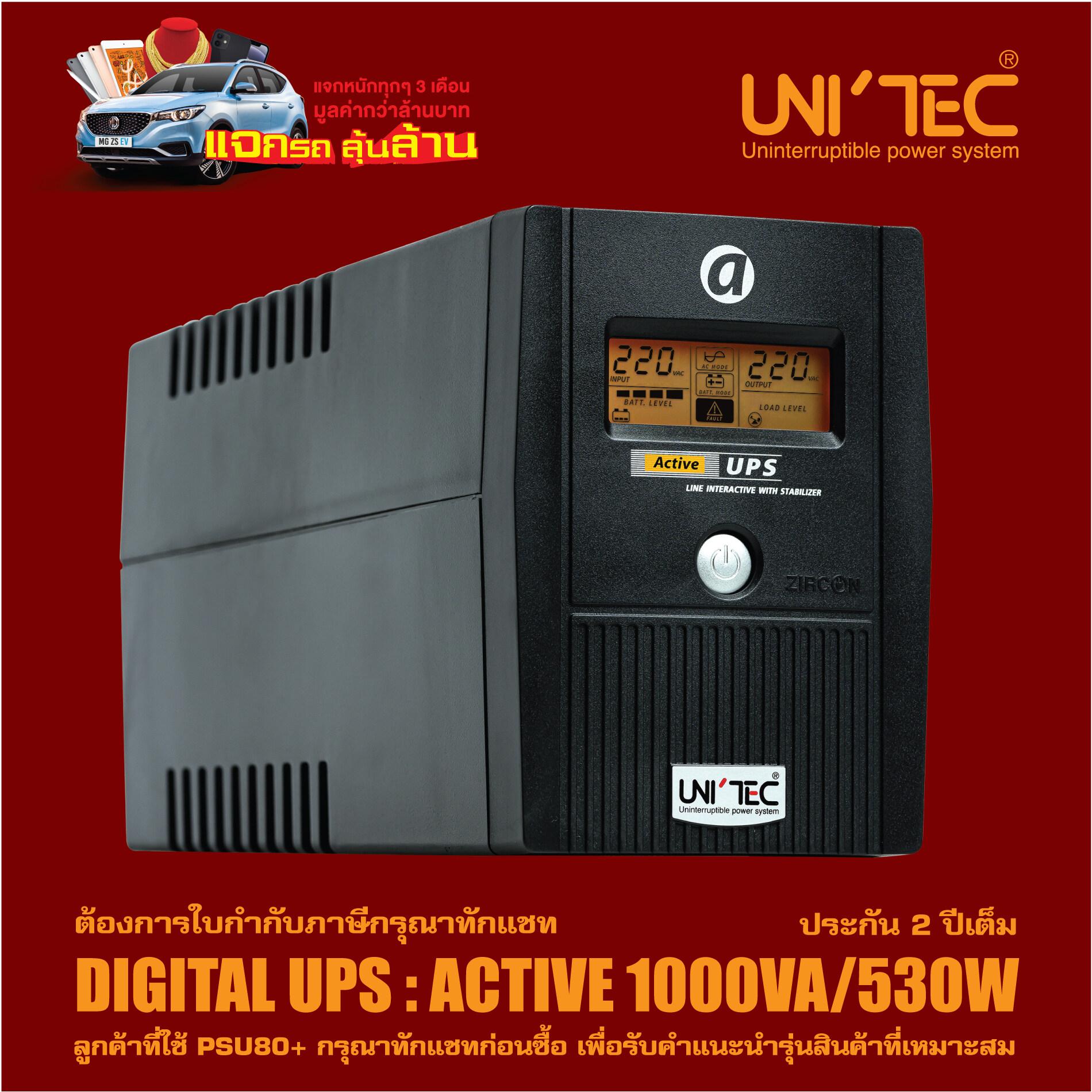 Shock-Sale! Active1000va/530w Digital Ups Unitec เหมาะกับคอมพิวเตอร์ทั่วไป/ออลอินวัน/กล้องวงจรปิด ประกัน 2ปี.