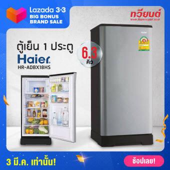 ตู้เย็น Haier รุ่น HR-ADBX18 ความจุ 6.3 คิว สีเงิน สีฟ้า (รับประกัน 10 ปี) สี เงิน