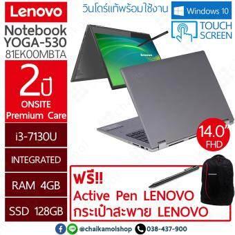 Lenovo Yoga 530 81EK00MBTA 14