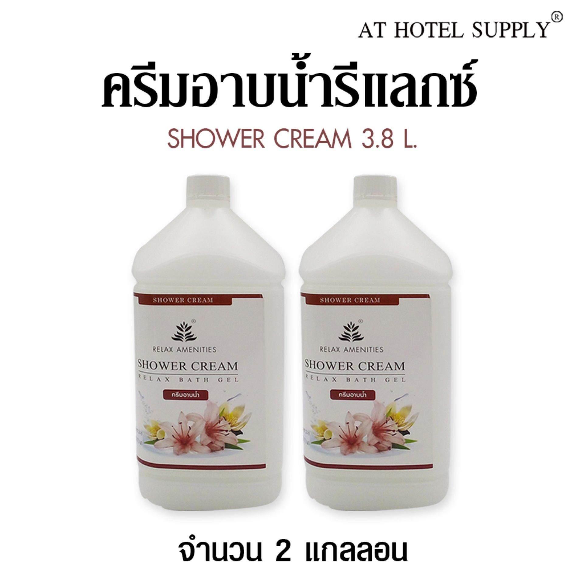 ครีมอาบน้ำบรรจุแกลลอน สบู่เหลว กลิ่นลักซ์ เนื้อครีมสีขาว ยี่ห้อ RELAX ขนาด 3.8 ลิตร, 2แกลลอน สำหรับใช้ในห้องน้ำในโรงแรม รีสอร์ท และอพาร์เม้น