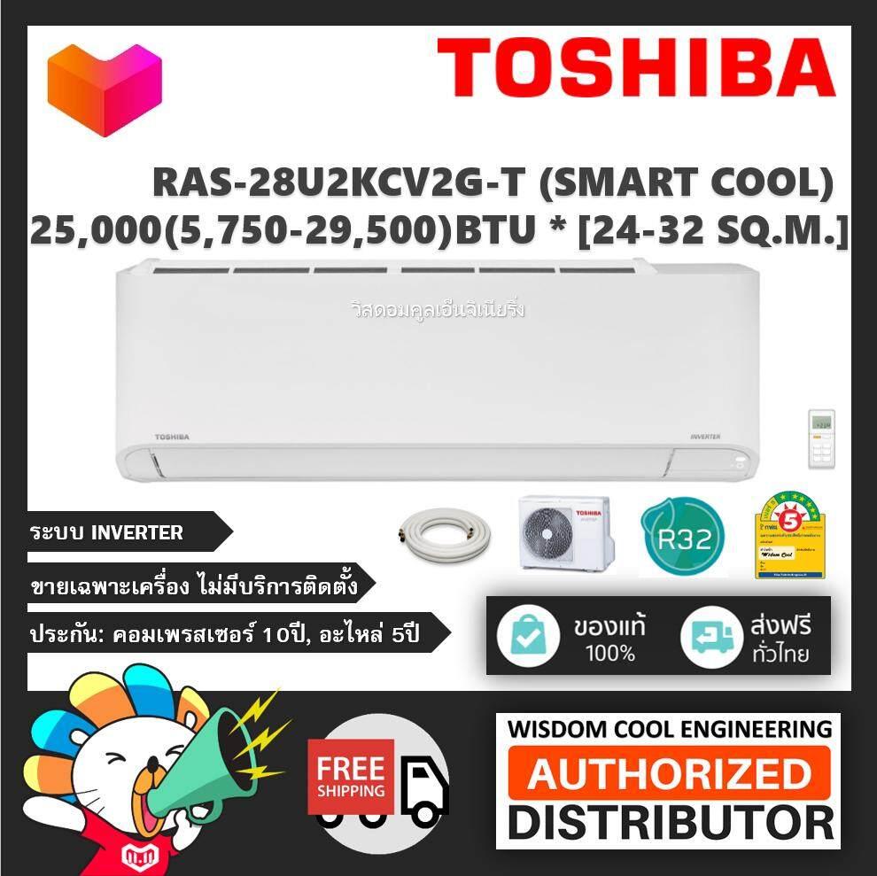 แอร์Toshiba (โตชิบา) ติดผนัง รุ่นRAS-28U2KCV2G-T (Smart Cool Inverter) ขนาด25,000บีทียู * ระบบInverter * น้ำยา R32 * เบอร์ 5 (ราคาเฉพาะเครื่อง/ส่งฟรีทั่วไทย * ไม่มีบริการติดตั้ง/ไม่รับติดตั้ง)