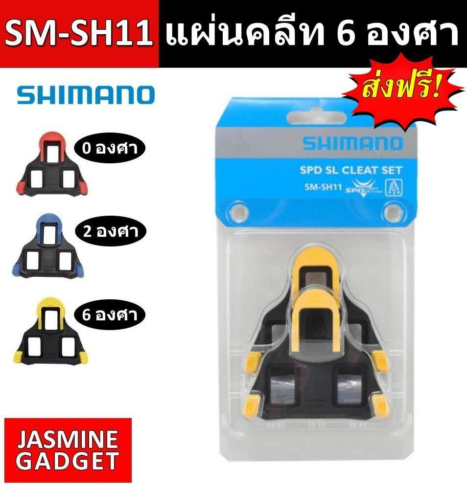 [ รวมทุกรุ่น เลือกสีได้ ] แผ่นคลีท Shimano เสือหมอบ SHIMANO SPD SL Cleat คลีท SM SH11 สีเหลือง 6 องศา / SM SH12 สีน้ำเงิน 2 องศา / SM SH10 สีแดง 0 องศา Road Bicycle Pedal SPD-SL Cleats set Bicycle Self-locking Plate Float Pedal [มีประกัน]