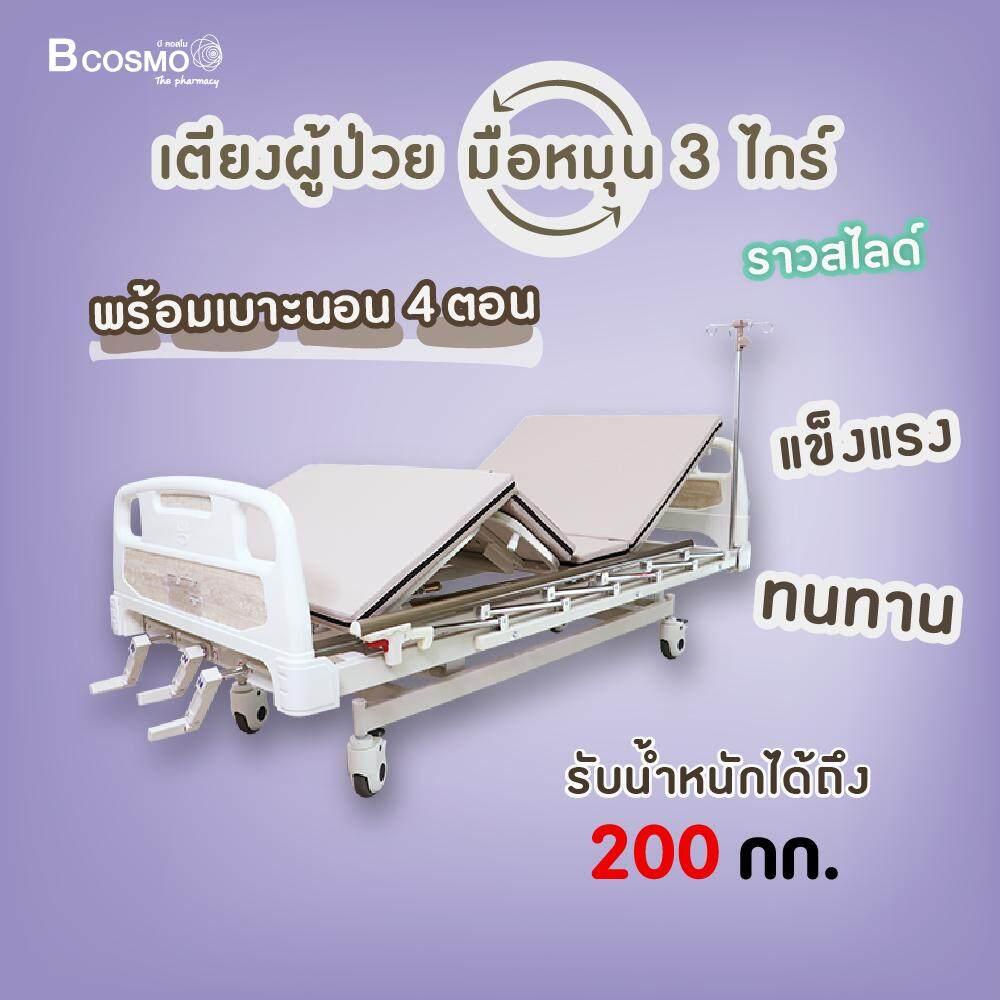 เตียงผู้ป่วย มือหมุน 3 ไกร์ ราวสไลด์ พร้อมเบาะนอน 4 ตอน โครงสร้างผลิตจากเหล็กคุณภาพสูง แข็งแรง ทนทาน [[ ประกันสินค้า 1 ปีเต็ม!! ]] / Bcosmo Thailand.