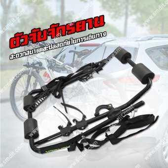ตัวจับจักรยาน ยึดท้ายรถ แร็คจักรยาน ที่ยึดจักรยานท้ายรถ แร็คยึดจักรยานท้ายรถ แร็คยึดจักรยาน [ดำ]