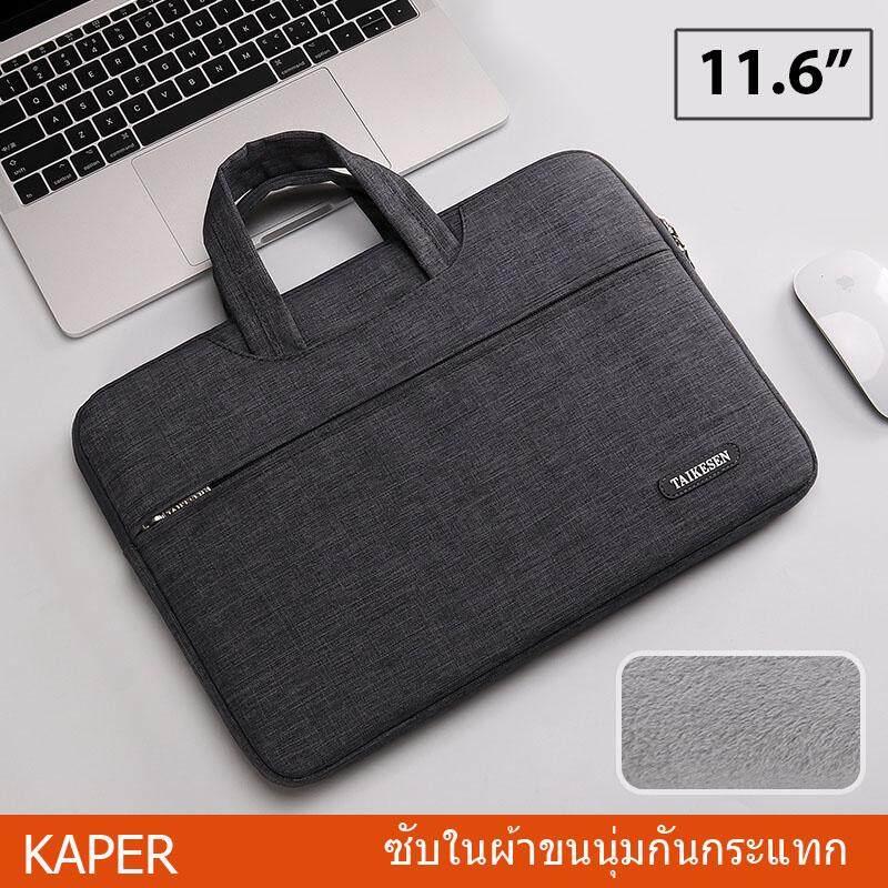 Kaper กระเป๋าโน๊ตบุ๊ค 11.6 13 นิ้ว กระเป๋าใส่โน๊ตบุ๊ค ซองใส่โน๊ตบุ๊ค กระเป๋าเอกสาร กันกระแทก รุ่น Tks-01 Dell Asus Acer Hp Msi Lenove Samsonite กระเป๋า Macbook ซอง ใส่ Macbook Laptop Bag Laptop Sleeve กระเป๋าใส่ Ipad Pro 11 นิ้ว กระเป๋าใส่ไอแพด.