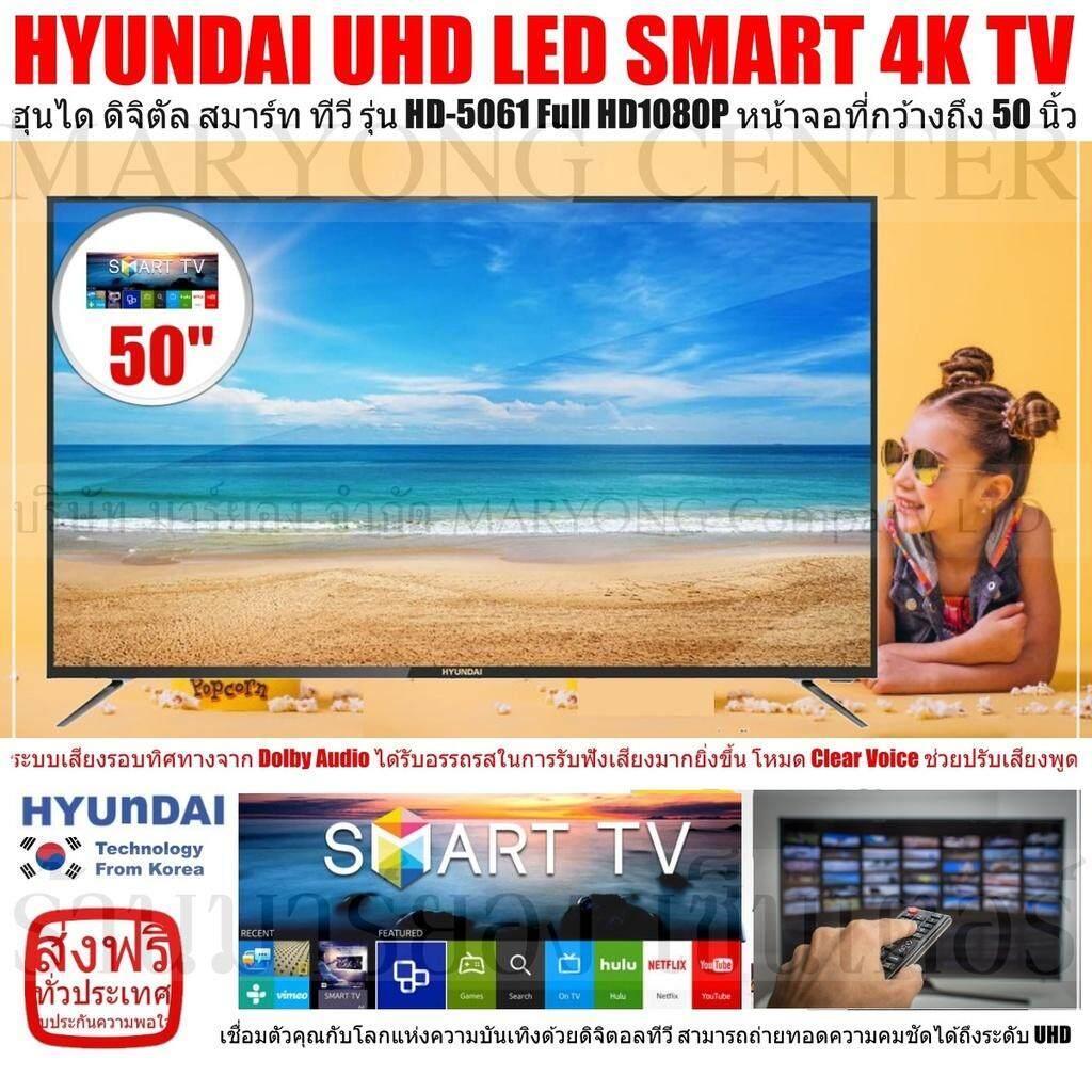 HYUNDAI TV UHD LED SMART 4K TV ฮุนได ดิจิตัล สมาร์ท ทีวี รุ่น HD-5061 Full HD1080P หน้าจอที่กว้างถึง 50 นิ้ว Tempered Glass เป็นกระจกนิรภัยเทมเปอร์ จอไม่แตก ภาพคมชัดได้ถึงระดับ UHD V19 1N-11