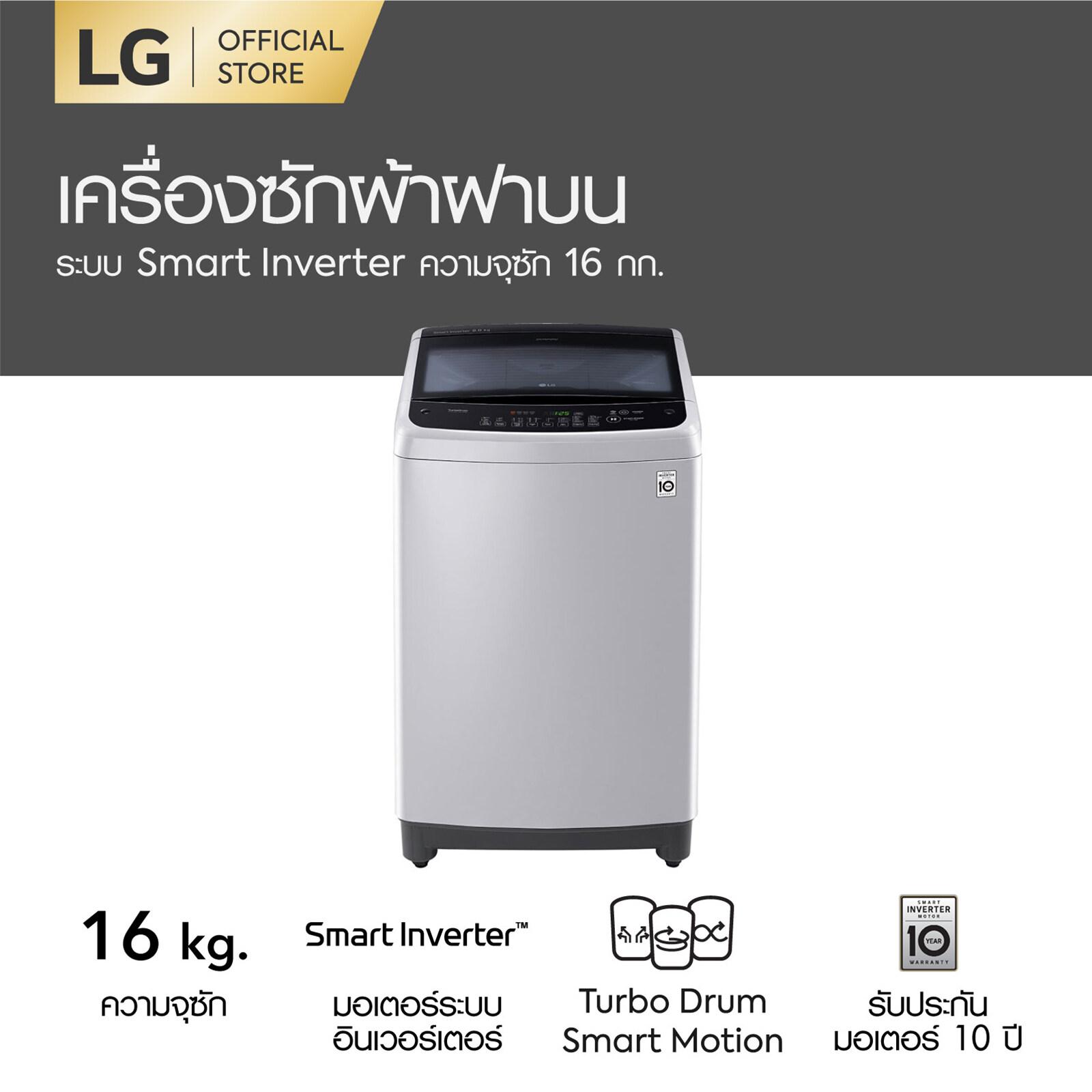 LG เครื่องซักผ้าฝาบนระบบ Smart Inverter ความจุ 16 กก.รุ่น T2516VS2M