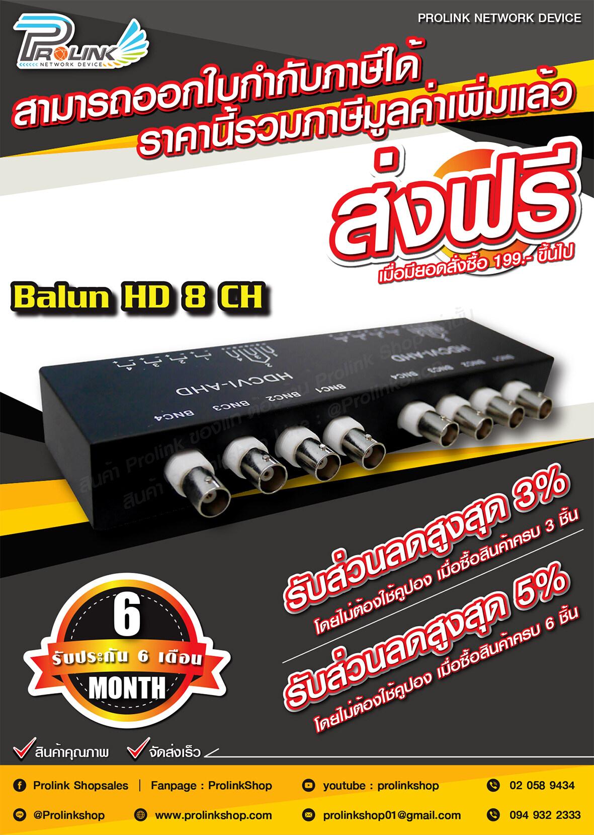 199 ส่งฟรี ส่งไวสุดๆ บาลัน ชนิดกล่อง 8 ช่อง 2mp สำหรับกล้องวงจรปิด / Balun Box 8 Channel 2mp For Cctv รุ่น Bb8 จากร้าน Prolinkshop.