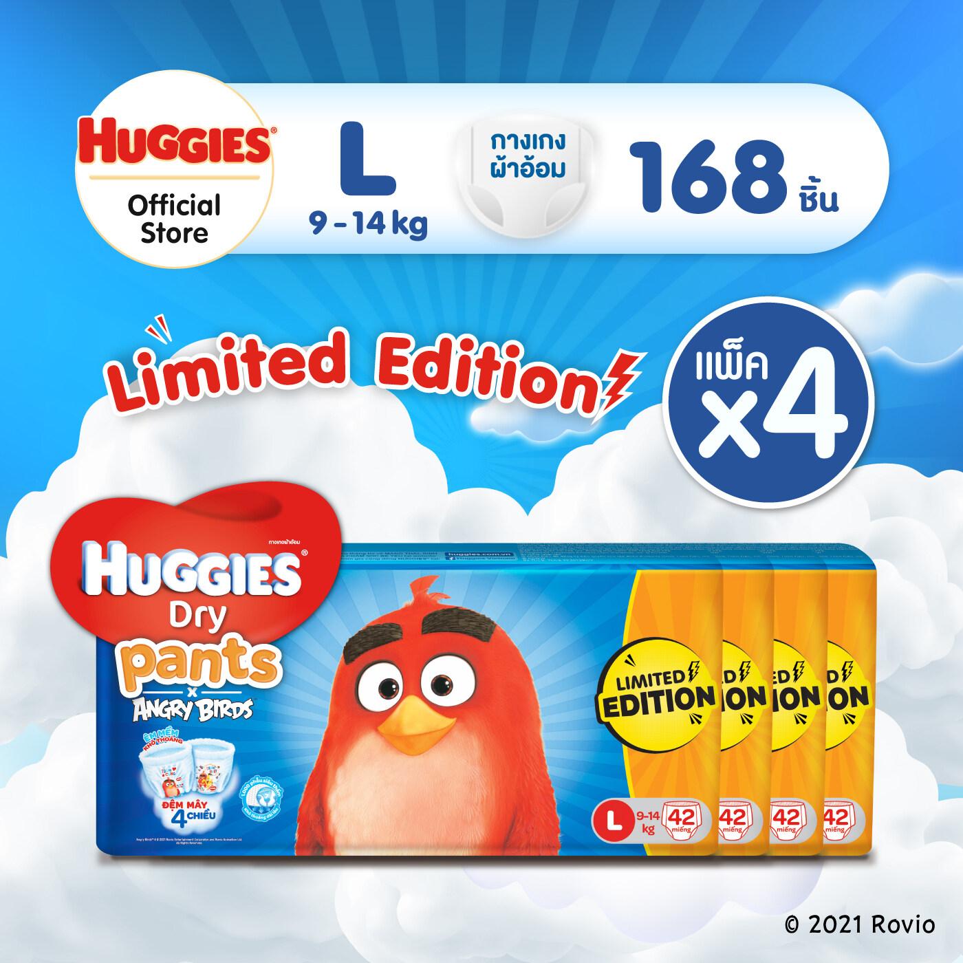 [ยกลัง] Limited Edition! Huggies Dry Pants Angry Birds [L] กางเกงผ้าอ้อมเด็ก ฮักกี้ส์ ดราย แองกรี้ เบิร์ด ไซส์ L 42 ชิ้น x 4 แพ็ค (168ชิ้น)