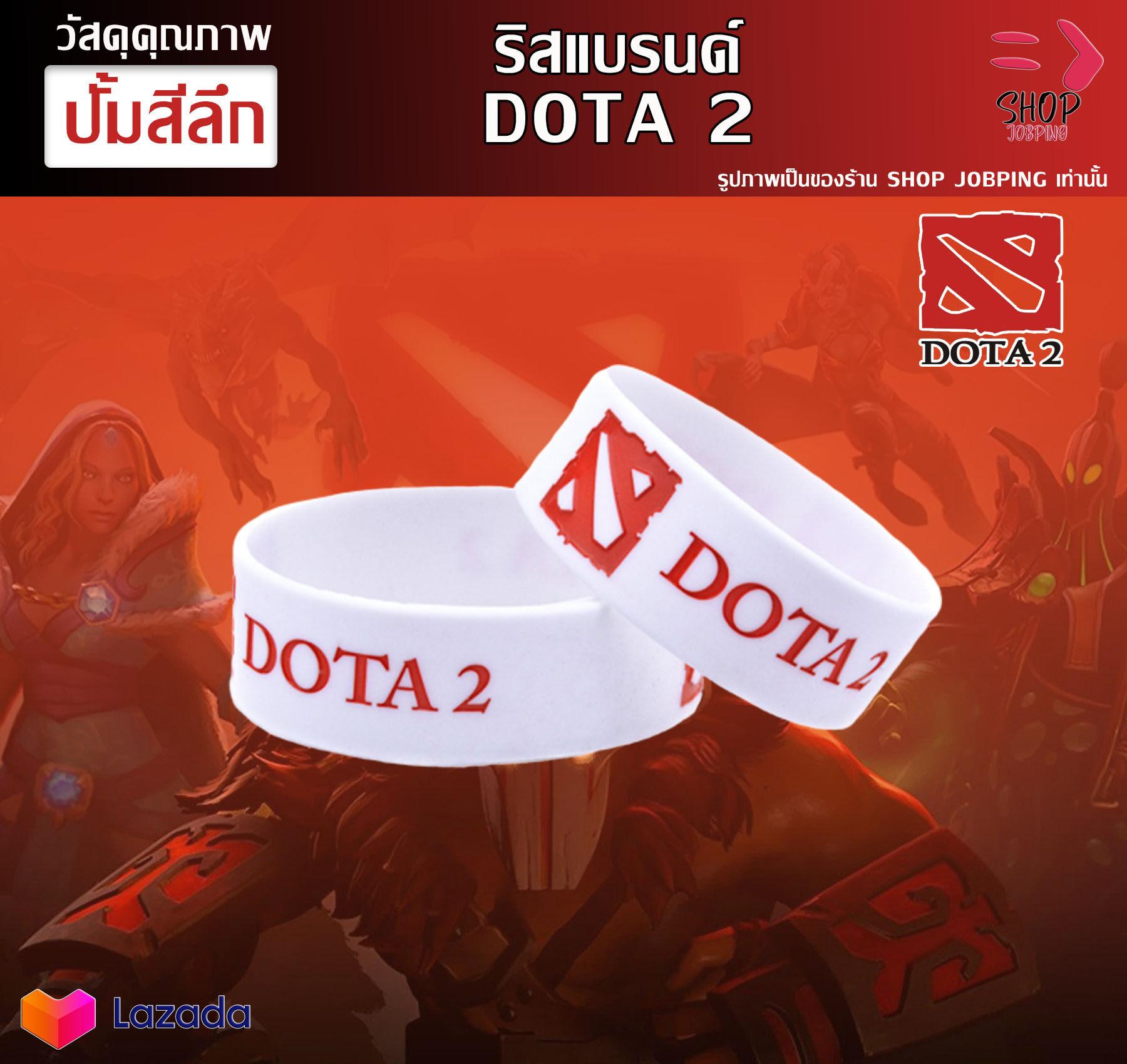 Dota2 ริสแบนด์ โดต้าทู ปั๊มลึกสีคมชัด ดอทเอสอง สายรัดข้อมือ Wristband ดอท Wristband เกมส์ ริสแบนด์เกมส์แนว Moba Dota2.