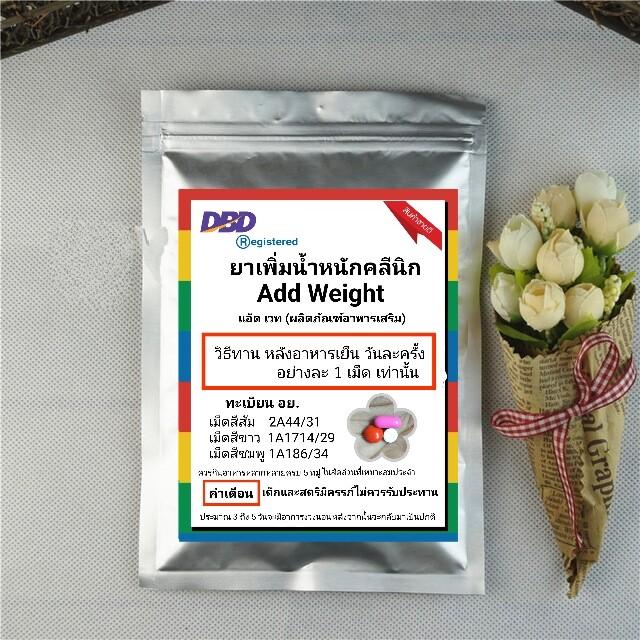 อาหารเสริมเพิ่มน้ำหนัก วิตามินเพิ่มน้ำหนัก ยาเพิ่มความอ้วน ยาอ้วน เห็นผลจริง มี อย. ปลอดภัย วัน มีบริการเก็บเงินปลายทาง.