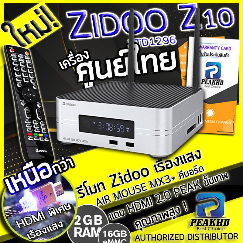 Zidoo Z10 ใหม่ 2020 Hd Player 4k Realtek 1296dd โดย Peakhd + ประกันศูนย์ไทย Authorized Distributor โดยตรง + มาพร้อมใบรับประกันสินค้า.
