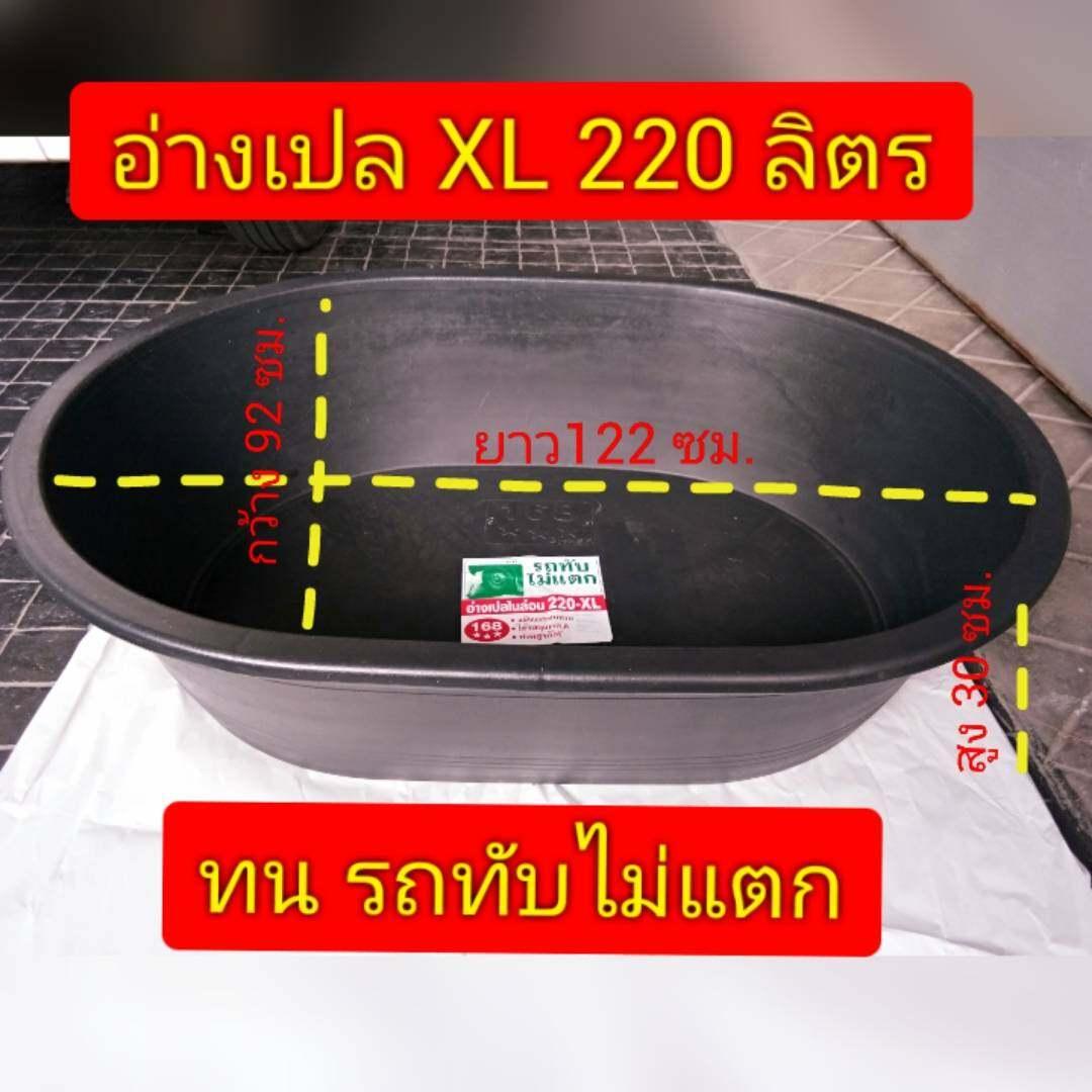 อ่างบัว อ่างเปล อ่างเลี้ยงปลา อ่างสี่เหลี่ยม อ่างน้ำ อ่างทราย อ่างผสมปูน รุ่นรถทับไม่แตก ขนาดXL 220 ลิตร