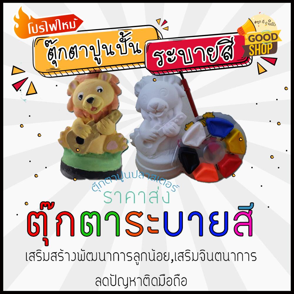 ตุ๊กตาระบายสี ของเล่นเสริมจินตนาการ คละลาย ชุด 1ตัว พร้อมสี+พู่กัน สีปลอดสาร Non Toxic.