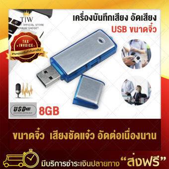 [ส่งฟรี] เครื่องบันทึกเสียง เครื่องอัดเสียง USB Voice Recorder 8 GB บันทึกเสียง อัดเสียง ฟรีบริการเก็บเงินปลายทาง