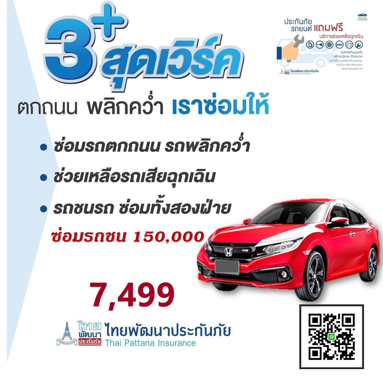 ประกันรถยนต์ 3 + สุดเวิร์ค( เก๋ง ,กระบะ) ทุนประกัน 150,000 บาท รถชนรถ รถพลิกคว่ำ รถตกถนน รถเสีย/รถยก ทรัพย์สินคู่กรณี ค่ารักษา ไม่มีค่าเสียหายส่วนแรก บริการช่วยเหลือฉุกเฉิน 24 ชั่วโมง(ไม่จำกัดครั้ง)