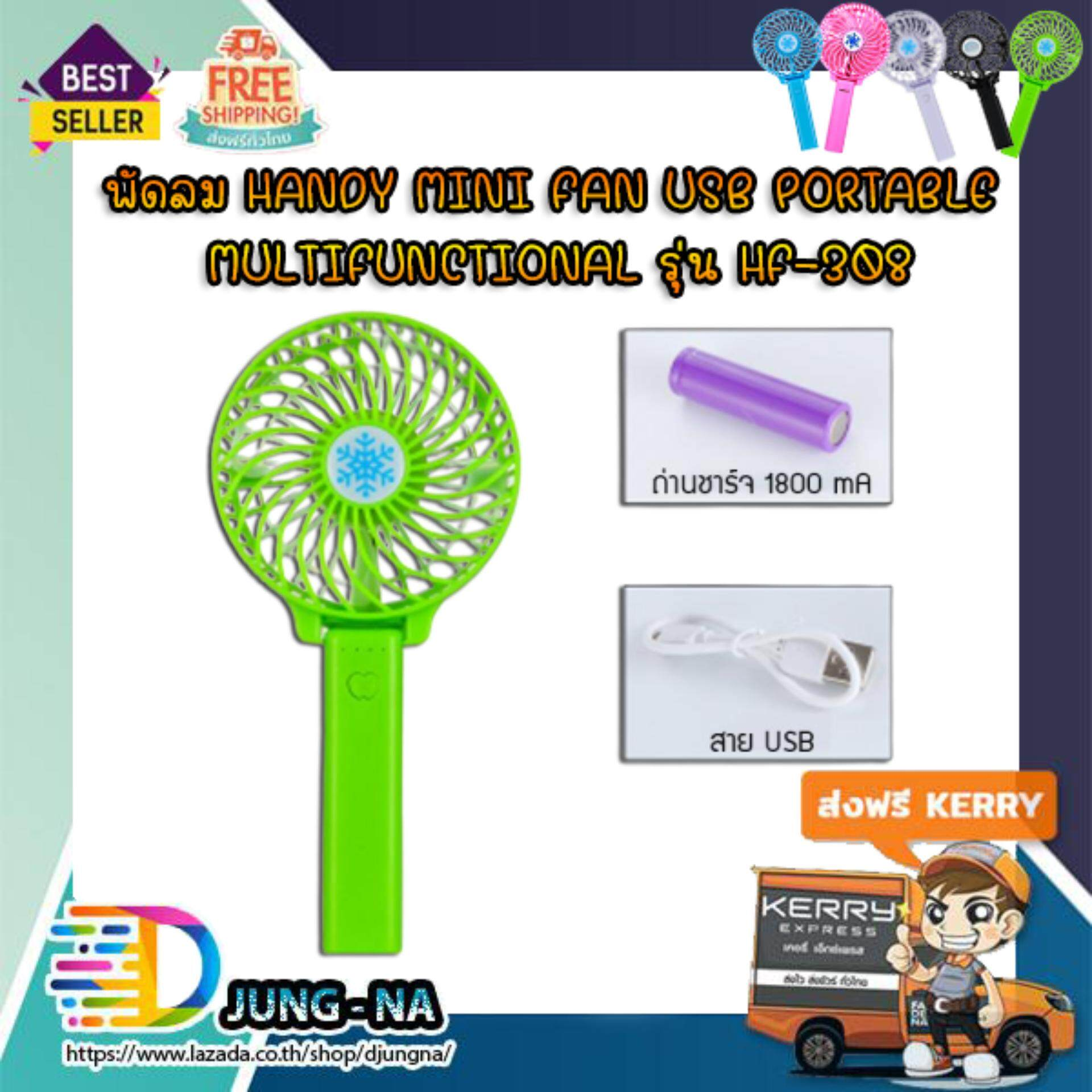 พัดลม Handy mini Fan USB Portable Multifunctional รุ่น HF-308
