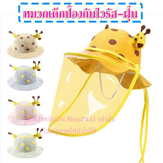 หมวกเด็ก ป้องกันเชื้อ โรค ฝุ่น มีสายรัดกันหลุด สินค้าอยู่ไทย แพ็คสินค้าด้วยกล่องอย่างดี.