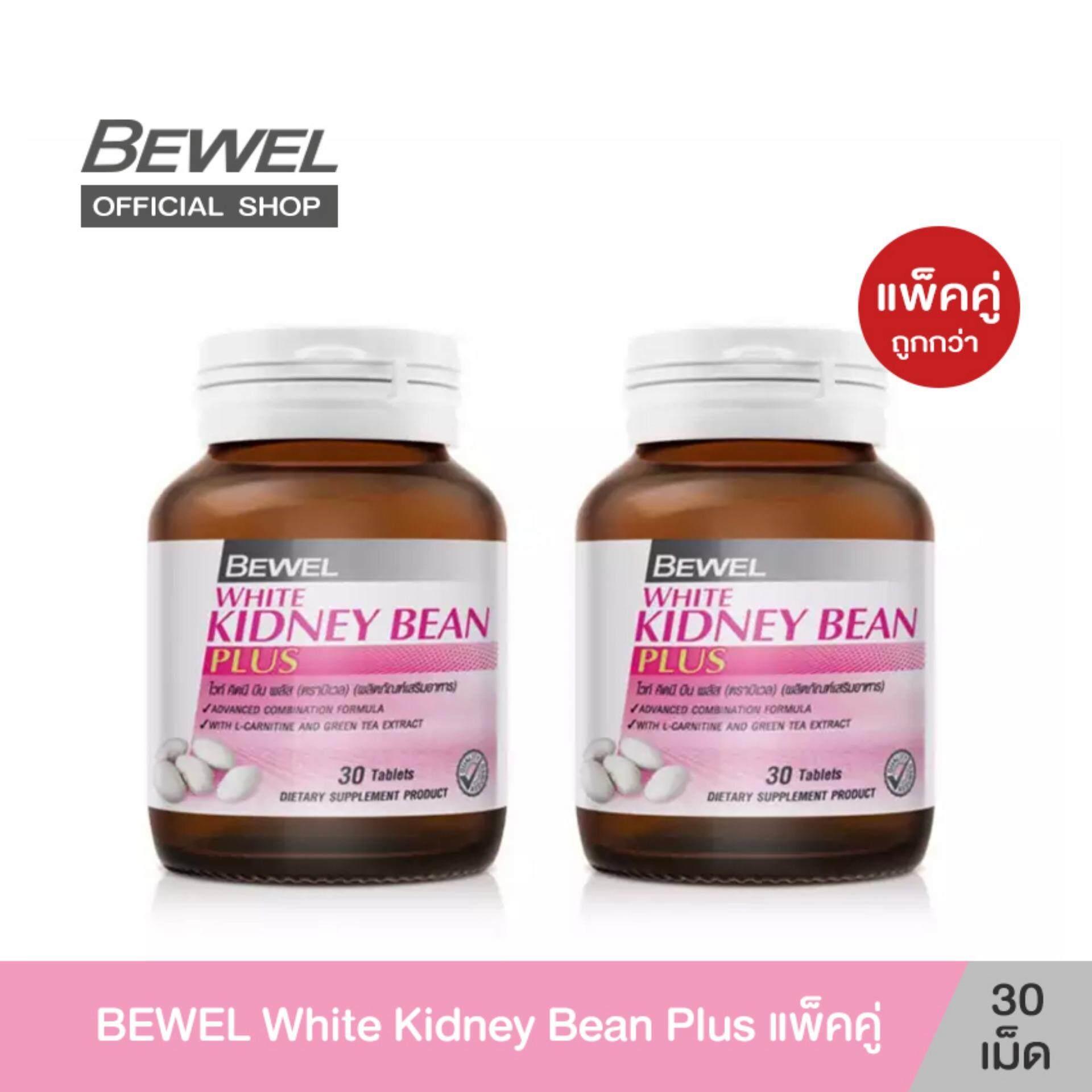 Bewel White Kidney Bean Plus (30 Caps) แพ็คคู่ By Bewel.