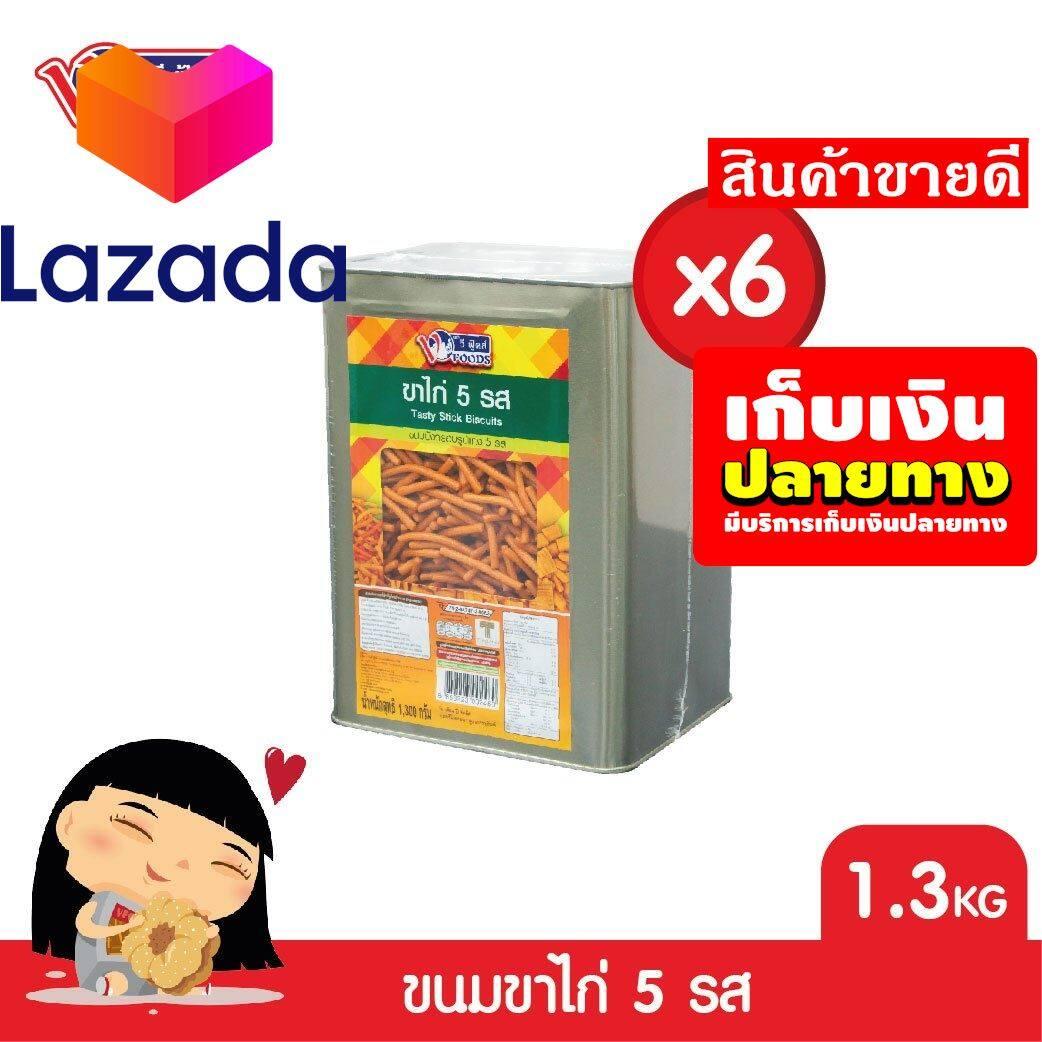 ?สินค้าคุณภาพดี หมดแล้วหมดเลยจ้า⚡ Vfoods วีฟู้ดส์ ขนมขาไก่ 5 รส 1.3 กิโลกรัม (ลังx6ปี๊ป)_ecosystem Lazada ?❤️?flash Sale!!!.