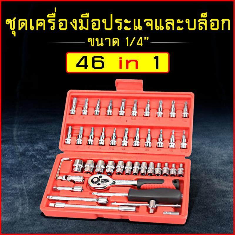 Professional Tools Set ชุดเครื่องมือช่างอเนกประสงค์ ชุดเครื่องมือ ชุดประแจบล็อก ขนาด 1/4 จำนวน 46 ชิ้น พร้อมกล่องพลาสติกกันกระแทก (สีแดง) สำหรับงานซ่อมบำรุงทั่วไป เครื่องจักร รถยนต์ รถมอเตอร์ไซค์ จักรยาน Socket Set 46 Pcs..