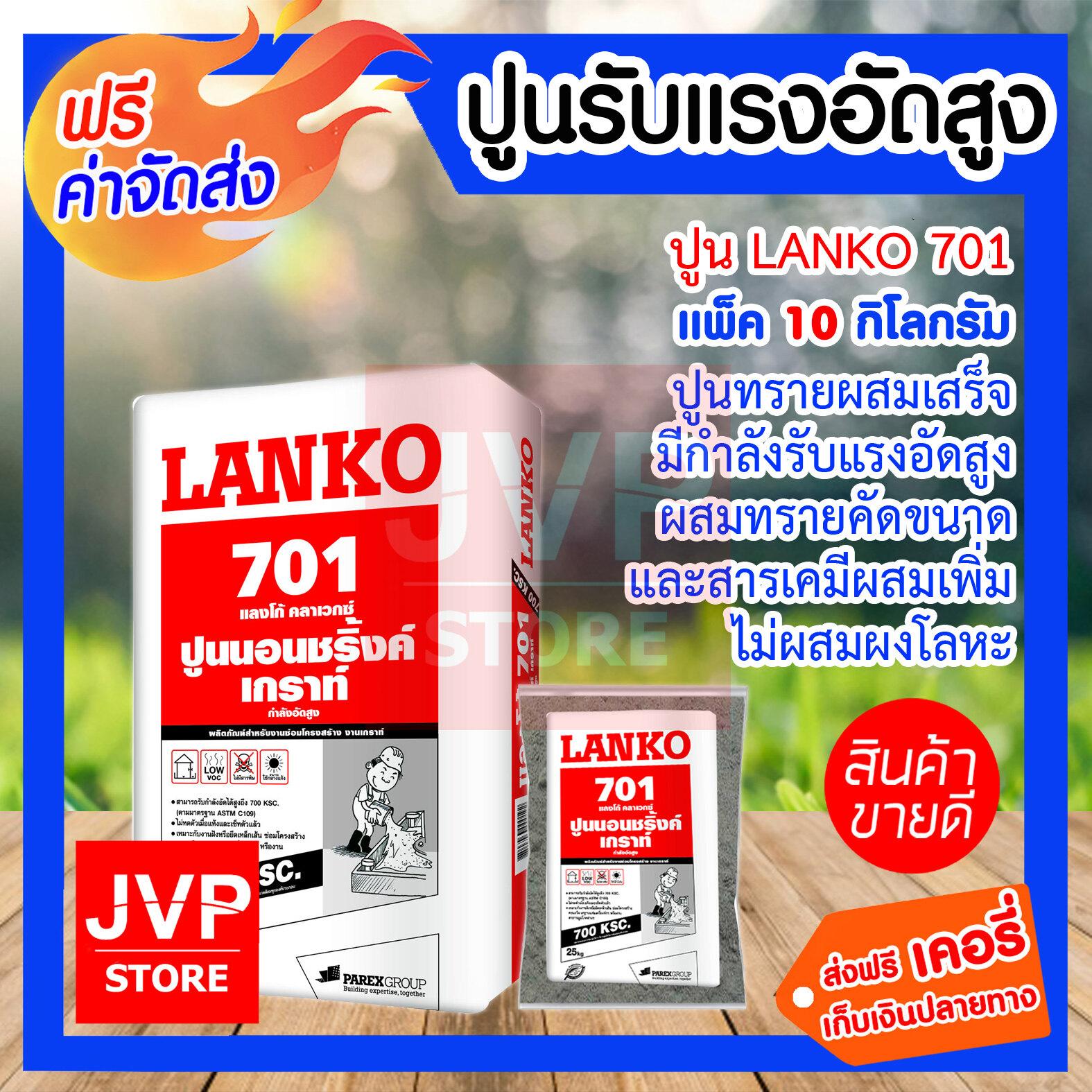 **ส่งฟรี**ปูน LANKO701 ปูนรับแรงอัดสูง มีให้เลือกแพ็คละ 1-23กิโลกรัม (Cement) ปูนทรายผสมเสร็จ ชนิดไม่หดตัวมีกำลังรับแรงอัดสูง ประกอบด้วยซีเมนต์ทรายคัดขนาดและสารเคมีผสมเพิ่ม ไม่ผสมผงโลหะ