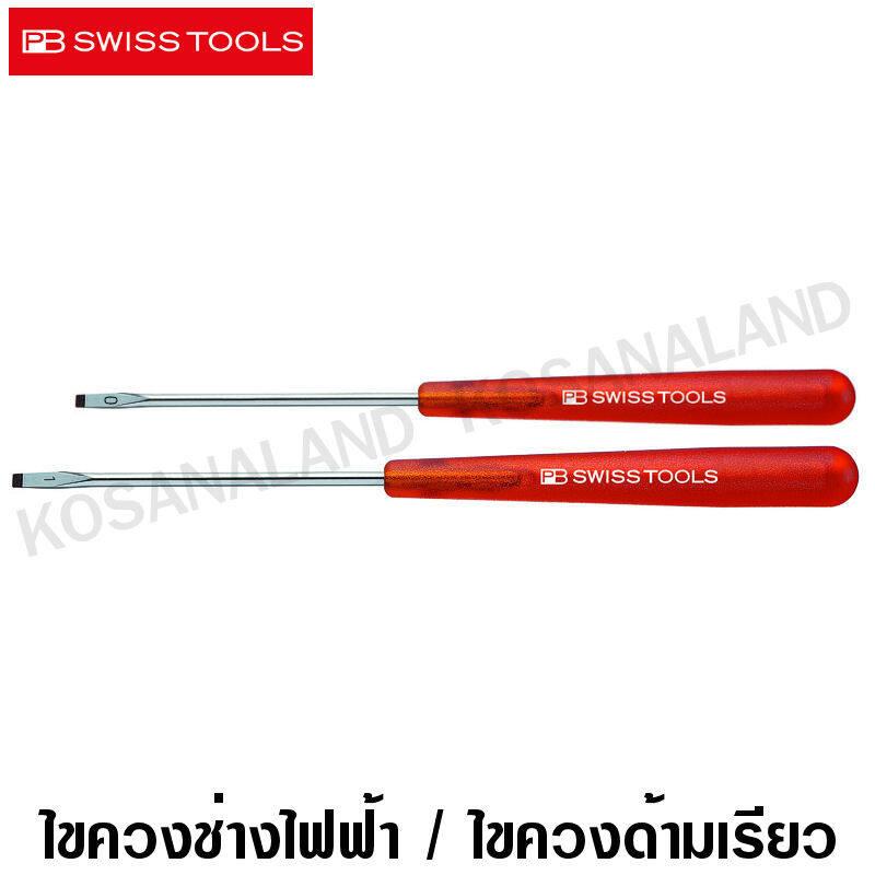 Pb Swiss Tools ไขควงพร้อมด้าม ปากแบน เบอร์ 0 + ปากแบน เบอร์ 1 ( Pb 160.0-80 + Pb 160.1-90 ) - ไม่รวมค่าขนส่ง.