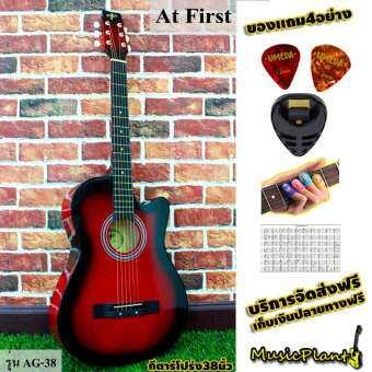 Umeda กีตาร์โปร่ง  Acoustic Guitar 38 นิ้ว รุ่น JPN-39  ลูกบิดเหล็ก + กระเป๋า + เครื่องตั้งสาย + ซิล-