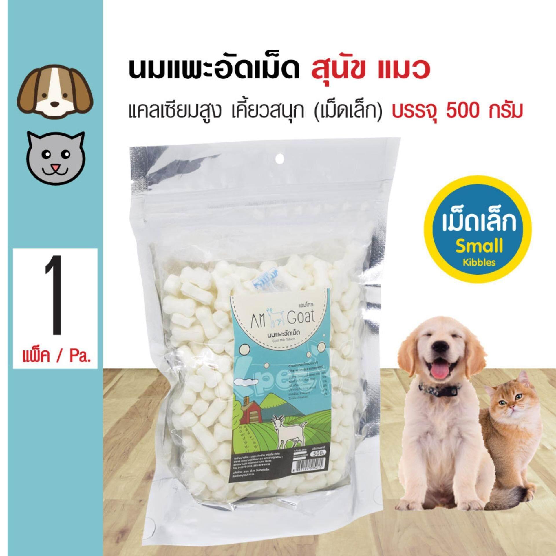 Am Goat ขนมสุนัข ขนมแมว นมแพะอัดเม็ด แคลเซียมสูง สำหรับสุนัขและแมว (เม็ดเล็ก) (500 กรัม/แพ็ค) By Kpet.