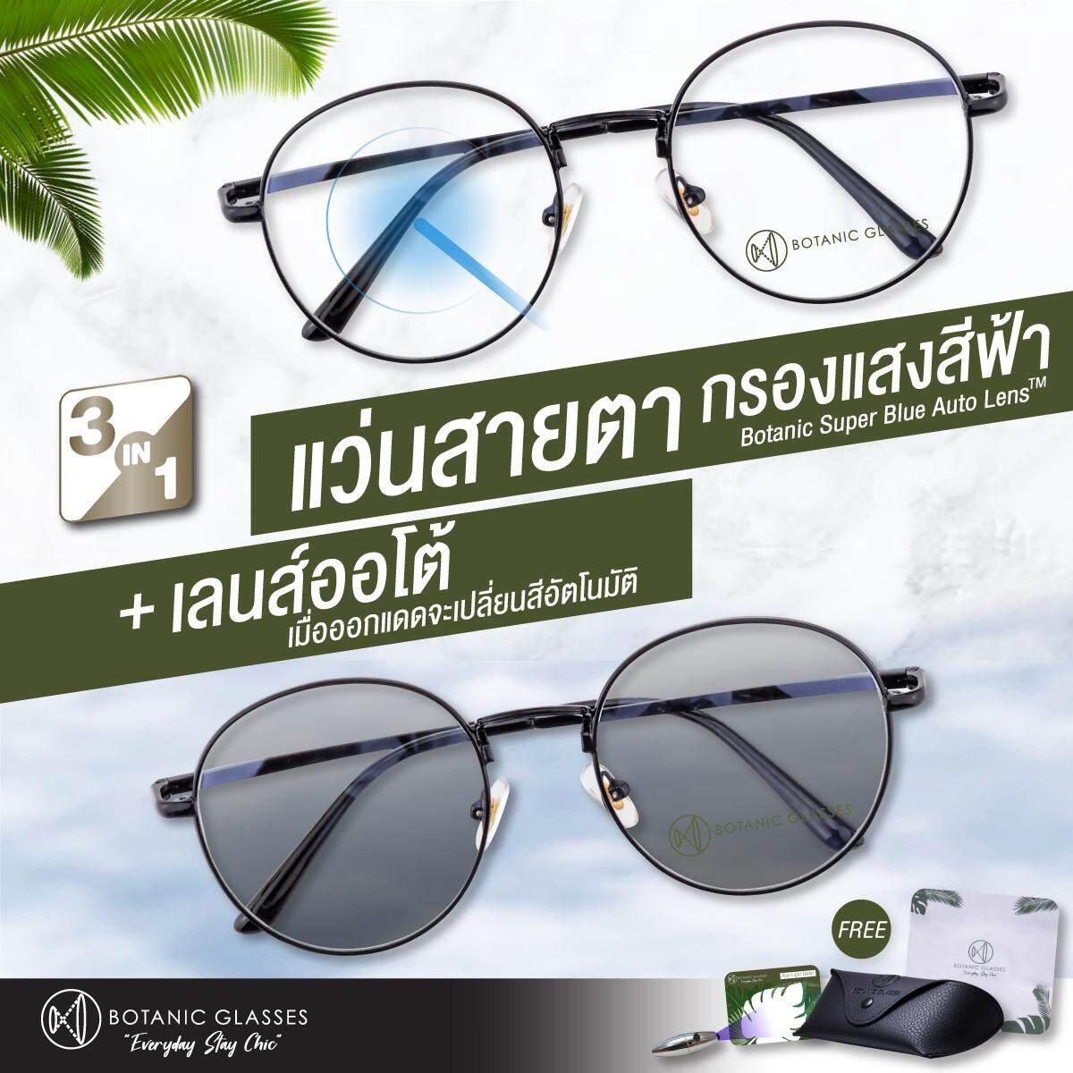 แว่นสายตาสั้น เลนส์ออโต้ + กรองแสงสีฟ้า รุ่นท๊อป สีดำ ออกแดดเปลี่ยนสี Autoblue Black กันuv99% แว่นสายตา แว่นกรองแสง แว่นออโต้ แว่นตา แว่น ออโต้ Auto + Blue Block Lens.