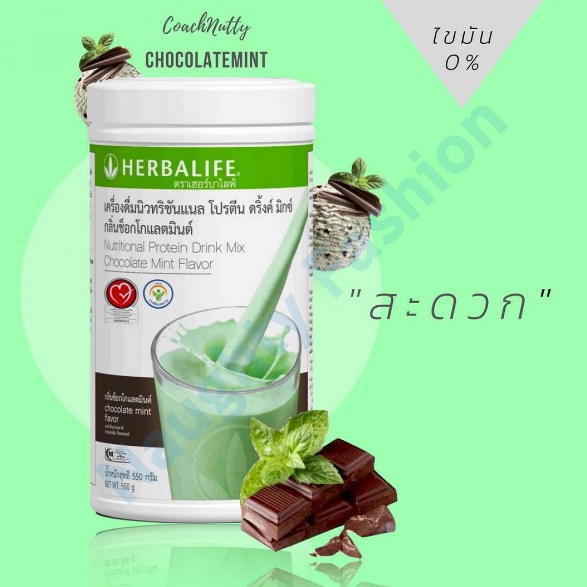 Herbalife ✅ เฮอร์บาไลฟ์ โปรตีนเชค เครื่องดื่มนิวทริชั่นแนล โปรตีน ดริ้งค์ ช็อคโกแลตมินต์ Mint สีเขียว ของแท้ พร้อมส่ง ราคาถูกมากกก By Naughty Fashion.