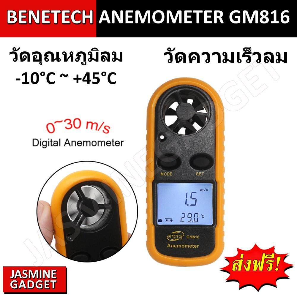 BENETECH GM816 วัด ความเร็วลม และ อุณหภูมิ Digital Anemometer Thermometer Wind Speed Air Velocity Airflow Temperature Gauge Windmeter with LCD Backlight HOT [ มีประกัน ]