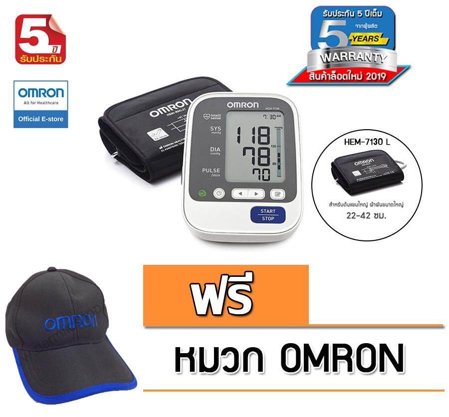 Omron เครื่องวัดความดันโลหิตอัตโนมัติที่ต้นแขน HEM-7130L ขนาดผ้าพันแขน 22-42 ซม. แถมฟรี Adapter เเละหมวก