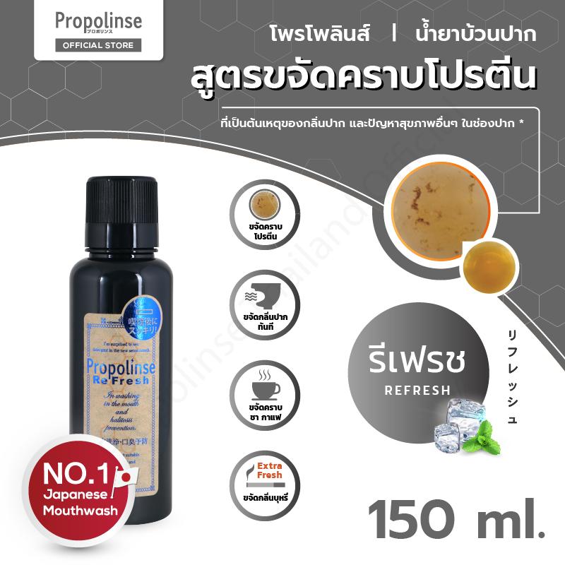 Propolinse Refresh Mouthwash 150ml น้ำยาบ้วนปากโพรโพลินส์ รีเฟรช 150มล.