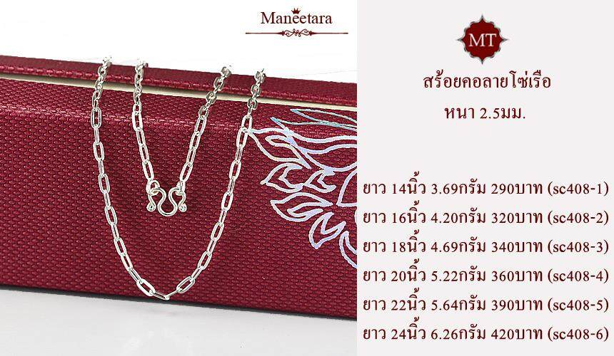 Image 4 for สร้อยคอเงินแท้ ลายโซ่เรือเล็ก หนา 2.5 มม. ยาว 14, 16, 18, 20, 22, 24 นิ้ว 925 Sterling Silver Long Cable Hammered Chain : มณีธารา MT Jewelry (sc408)