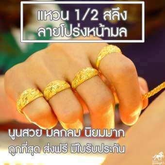 แหวนทองครึ่งสลึง ลายโปร่งหน้ามล 96.5% คละลาย น้ำหนัก (1.9 กรัม) ทองแท้ จากเยาวราช น้ำหนักเต็ม ราคาถูกที่สุด ส่งฟรี มีใบรับประกัน