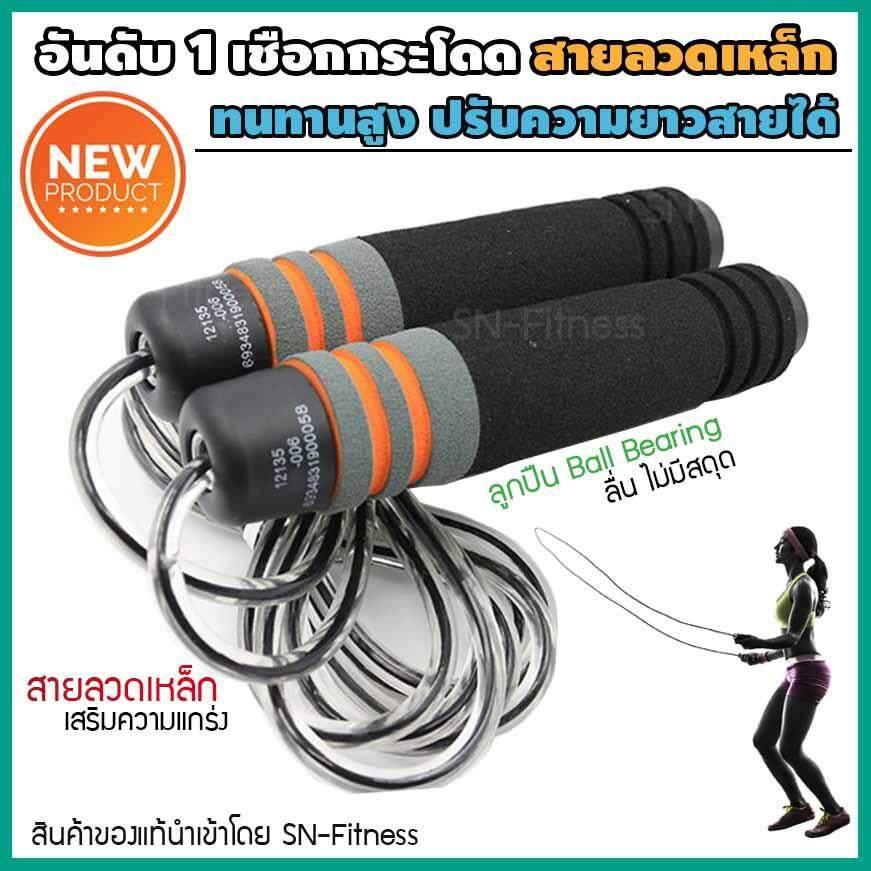 เชือกกระโดด เชือกกระโดดมีลูกปืน เชือกกระโดดสายลวดสลิง เชือกกระโดดสายเหล็ก ทนทาน ปรับความยาวเชือกได้ [sn-Fitness] By Suneebag.