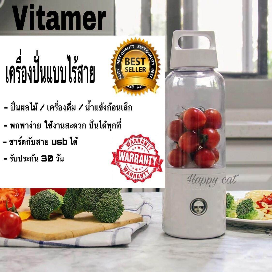 Vitamer สีขาว แก้วปั่นพกพา Vi Tamer แก้วปั่นไร้สาย แก้วปั่นน้ำผลไม้ แก้วปั่นพกพา Vi - Tamer แก้วปั่นไร้สาย แก้วปั่นน้ำผลไม้ แก้วปั่นผลไม้ พกพา เครื่องปั่น สมูทตี้  (สินค้าพร้อมส่ง & ส่งไว 100%) ขนาด 500 ML มีรับประกันเปลี่ยนเครื่องภายใน 30 วัน ของถูก