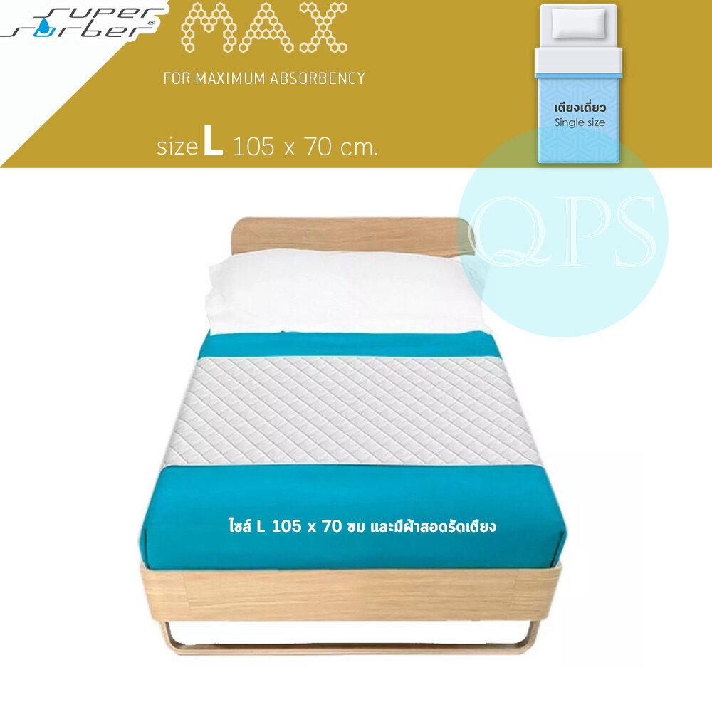 Supersorber แผ่นรองซับเตียงเดี่ยวพร้อมผ้าสอดใต้เตียง ไซส์ L 70 x 105 ซม.