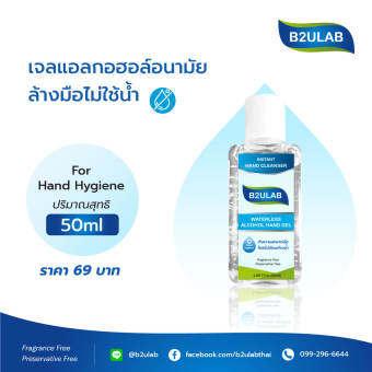 เจลแอลกอฮอล์ล้างมือ B2ULab Alcohol Hand Gel ขนาดพกพา 50ml-