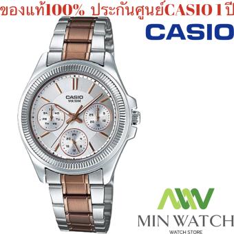 นาฬิกา รุ่น Casio นาฬิกาข้อมือ นาฬิกาผู้หญิง รุ่น  LTP-2088RG-7A สายสแตนเลส ของแท้100% ประกันศูนย์CASIO 1 ปี จากร้าน MIN WATCH