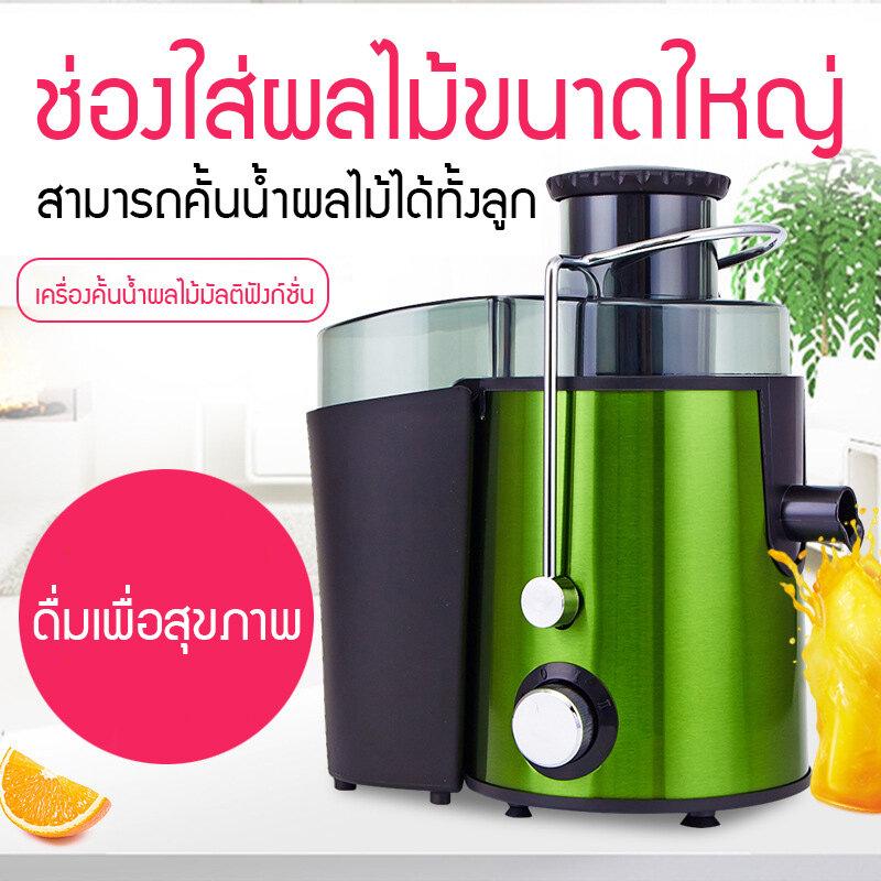 (จัดส่งฟรี)เครื่องคั้นน้ำผลไม้แยกกาก (electric Fruit Squeezer Extractor) เครื่องคั้นน้ำผลไม้ เครื่องคั้นน้ำ แยกกากผักและผลไม้ เครื่องแยกกาก เครื่องสกัดน้ำผลไม้ เครื่องสกัดน้ำผลไม้พร้อมแยกกาก เครื่องปั่นแยกกาก เครื่องคั้นน้ำผลไม้แยกกากสกัดเย็นรอบต่ำ.
