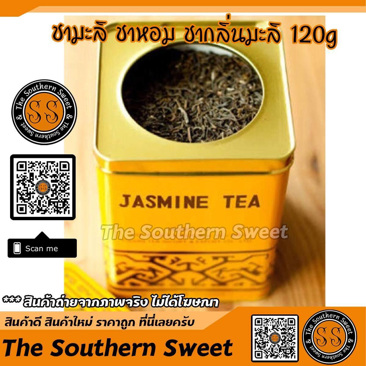 ชามะลิ 120 กรัม ชาหอม ชากลิ่้นมะลิ Jasmine Tea 120g ชามะลิ หอม รสชาติดี สินค้าคุณภาพจากร้าน The Southern Sweet.