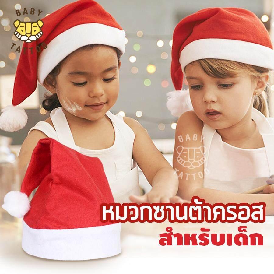 Christmas Hat หมวกซานต้า สำหรับแต่งกาย วันคริสต์มาส และวันปีใหม่ (1ใบ) เด็กชาย เด็กหญิง เด็กแรกเกิด Christmas Hat Merry Christmas ของขวัญคริสต์มาส By Baby Tattoo.