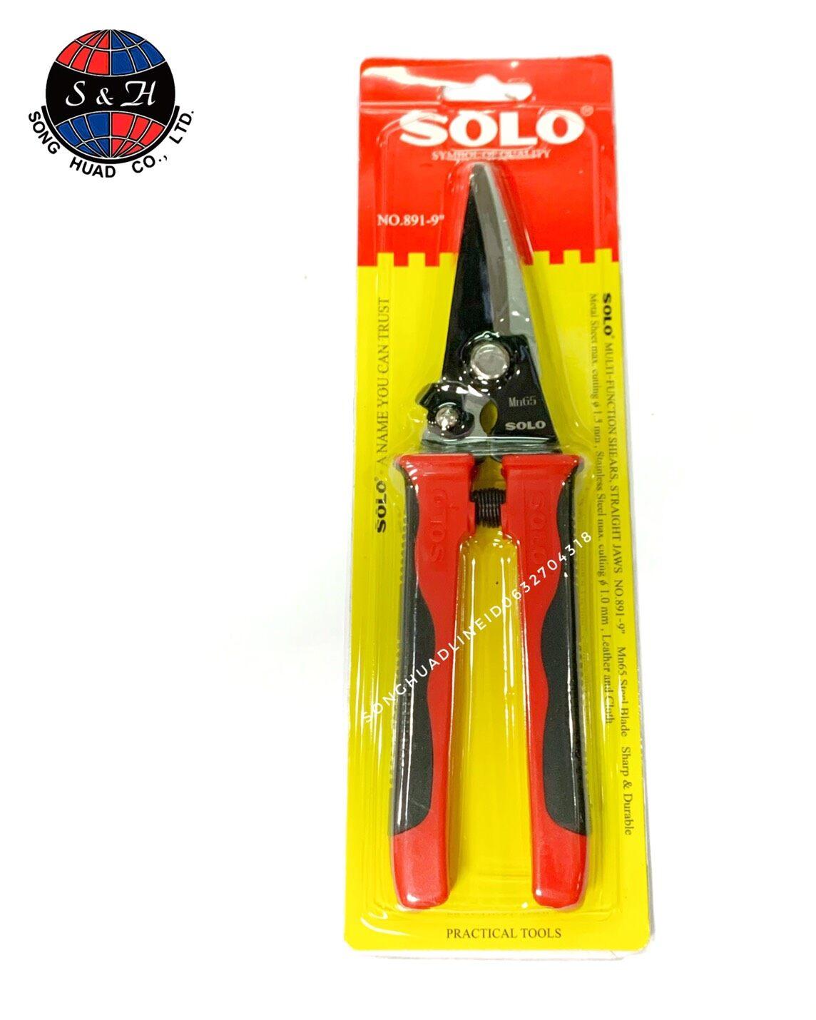 ของแท้ 100% Solo No.891-9 กรรไกรอเนกประสงค์ กรรไกรตัดแผ่นเหล็ก แผ่นสแตนเลสตัดผ้า ตัดหนัง ตัดกระดาษ กรรไกรโซโล.