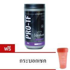 ราคา 4Life Pro Tf Body Fit Firm 783G แถมฟรี กระบอกเชค เป็นต้นฉบับ 4Life
