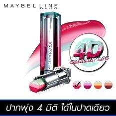 ขาย เมย์เบลลีน นิวยอร์ก ลิป ฟลัช บิทเทน สโตรบ สี 01 3 9 กรัม Maybelline New York Lip Flush Bitten Strobe 01 3 9 G