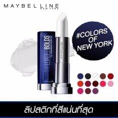 ราคา เมย์เบลลีน นิวยอร์ก โหลดเด็ด โบลด์ 03 ไวท์ Maybelline New York Color Sen Loaded Bold 03 White ใหม่ ถูก