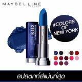 ขาย ซื้อ เมย์เบลลีน นิวยอร์ก โหลดเด็ด โบลด์ 04 Audacious Blue 3 9 กรัม Maybelline New York Color Sen Loaded Bold 04 Audacious Blue 3 9 G